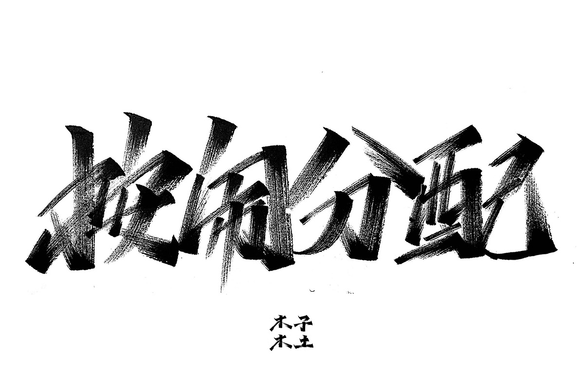 50P Chinese traditional calligraphy brush calligraphy font style appreciation #.2369