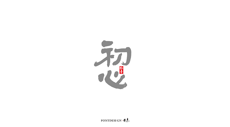 14P Chinese commercial font design collection #.153