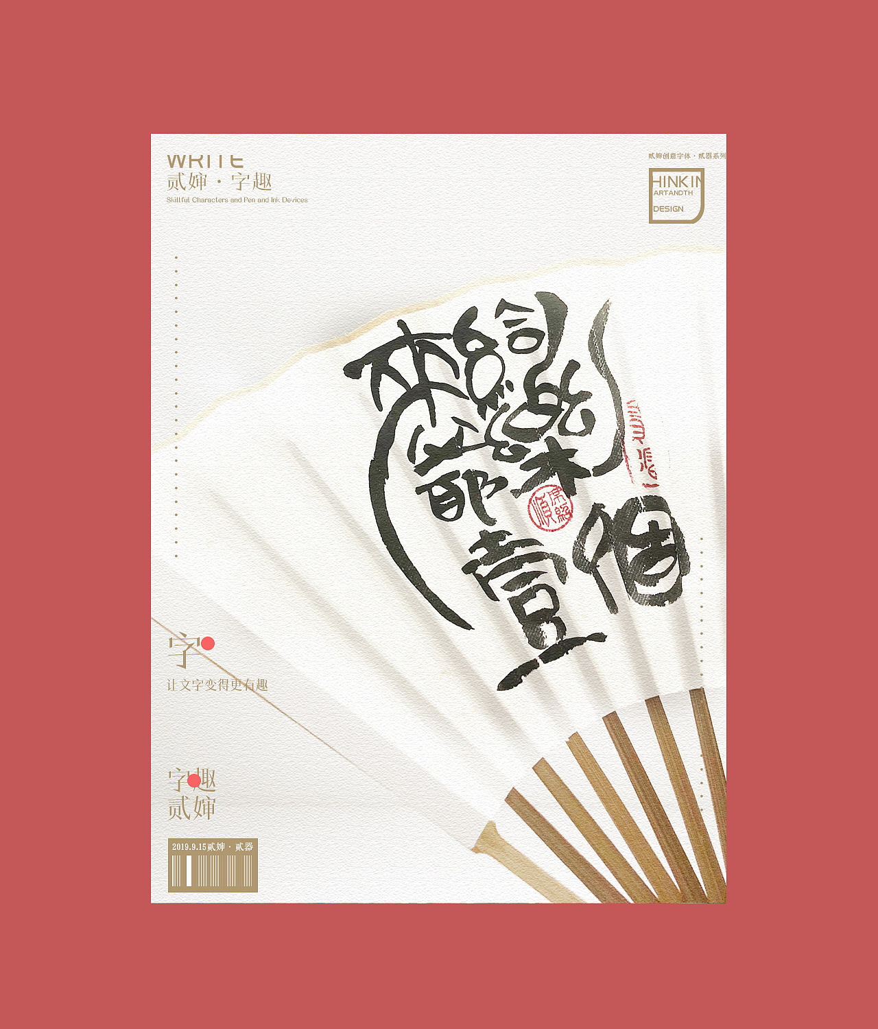 13P Chinese traditional calligraphy brush calligraphy font style appreciation #.2370