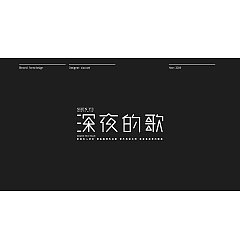 Permalink to 24P Creative Chinese font logo design scheme #.1969