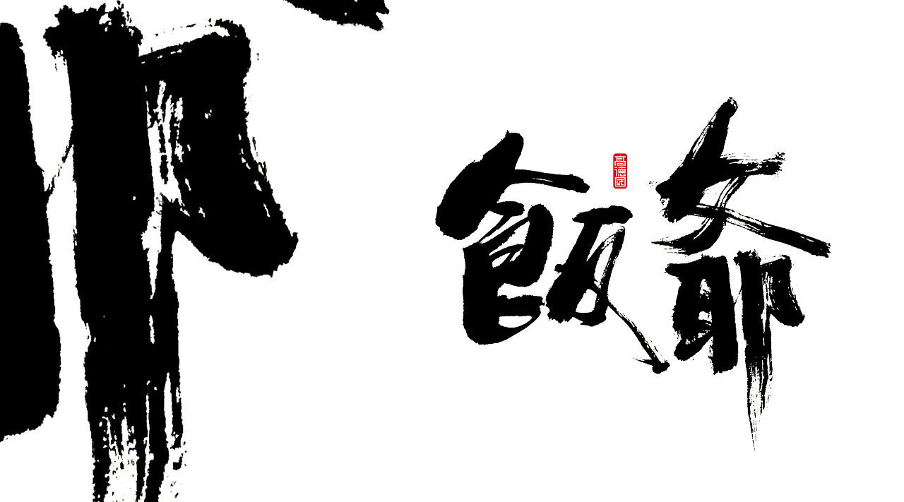 13P Chinese traditional calligraphy brush calligraphy font style appreciation #.2371