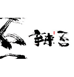 Permalink to 13P Chinese traditional calligraphy brush calligraphy font style appreciation #.2371