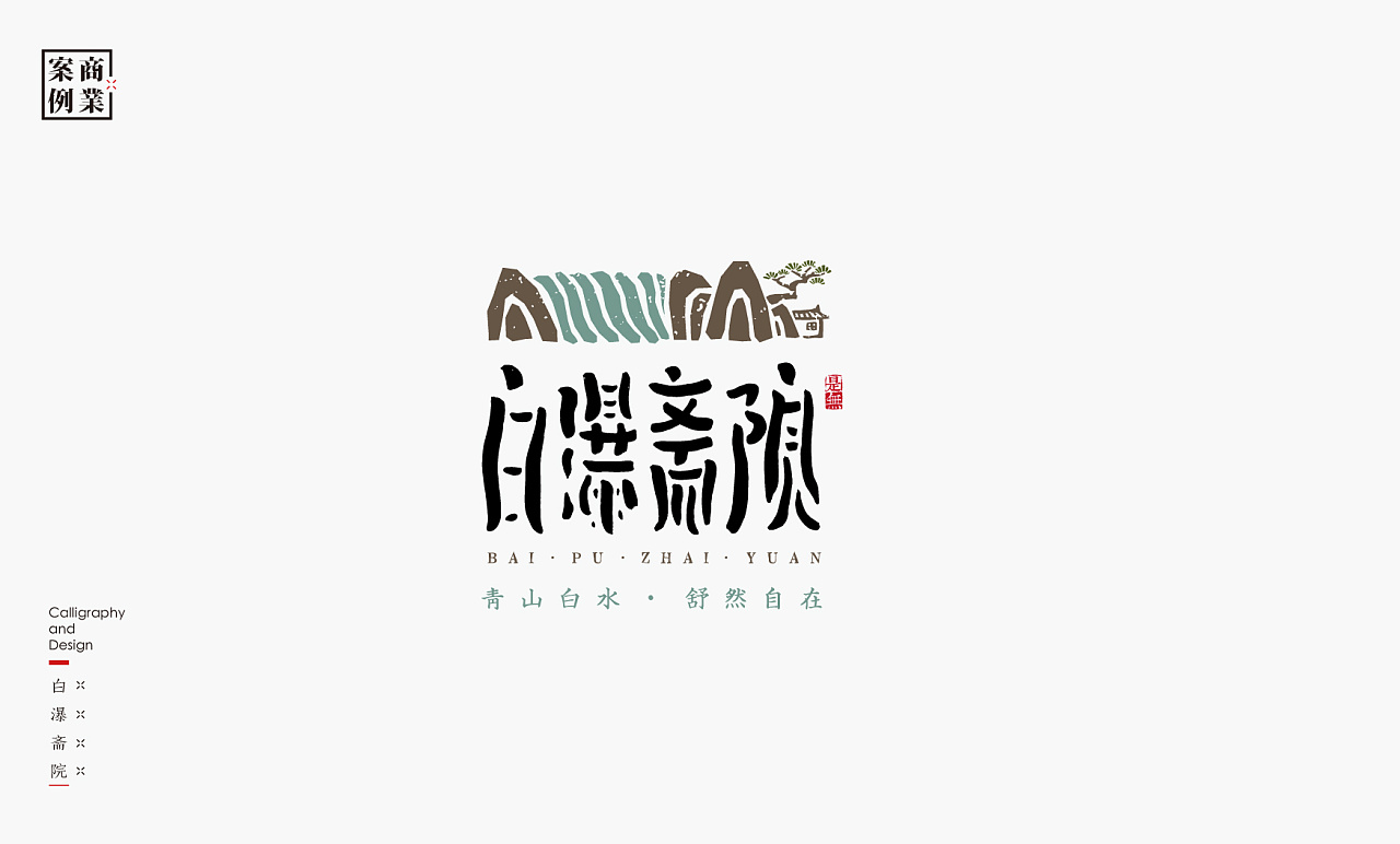 30P Chinese commercial font design collection #.154