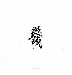 Permalink to 26P Chinese traditional calligraphy brush calligraphy font style appreciation #.2372