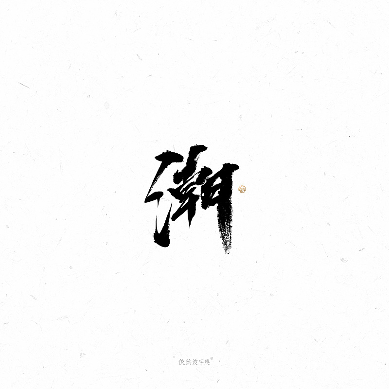 26P Chinese traditional calligraphy brush calligraphy font style appreciation #.2372