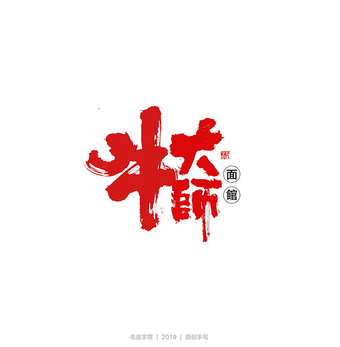 16P Chinese traditional calligraphy brush calligraphy font style appreciation #.2374