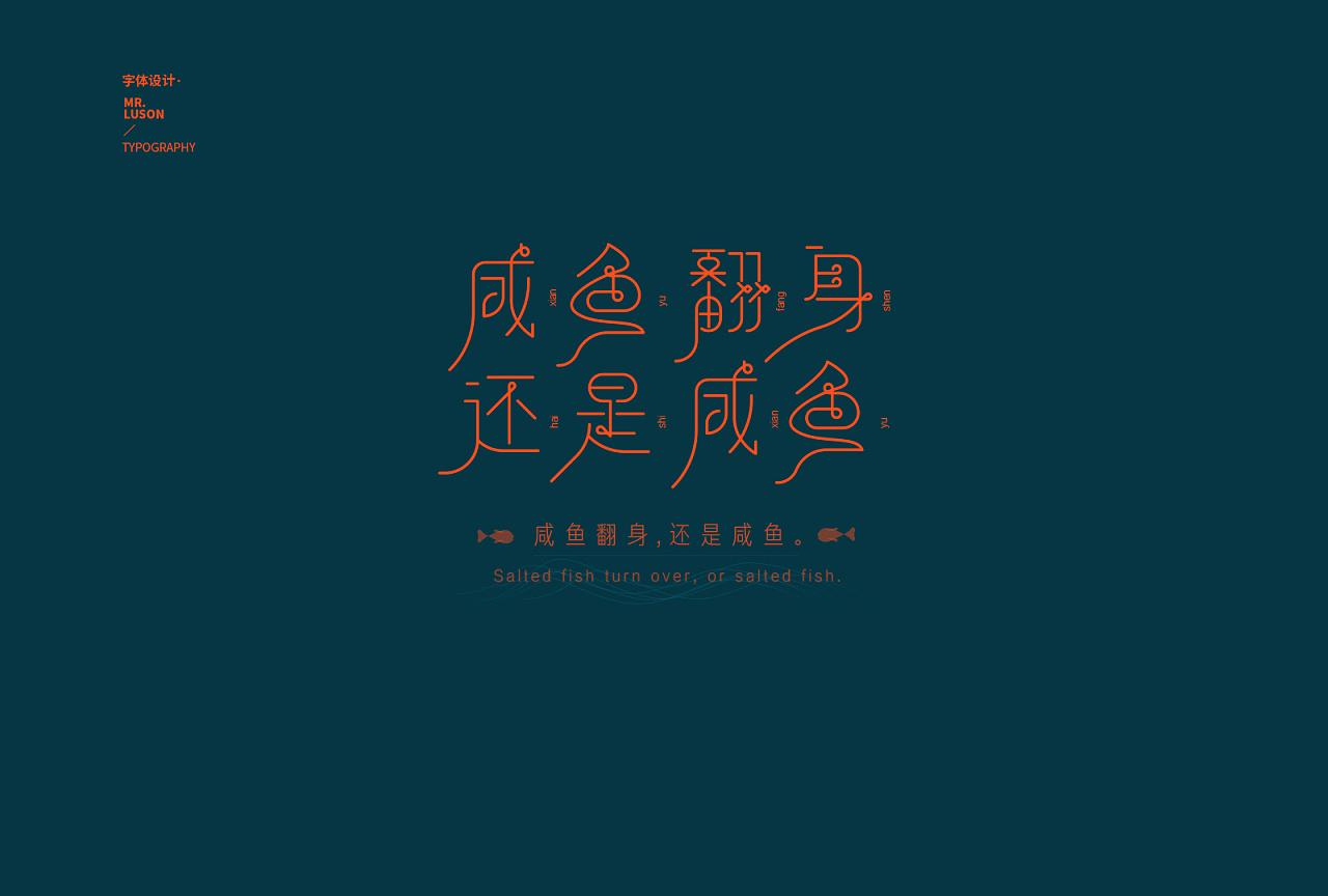 11P Creative Chinese font logo design scheme #.1971