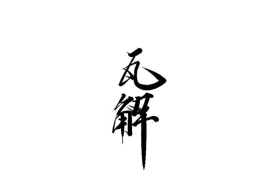 10P Chinese traditional calligraphy brush calligraphy font style appreciation #.2377
