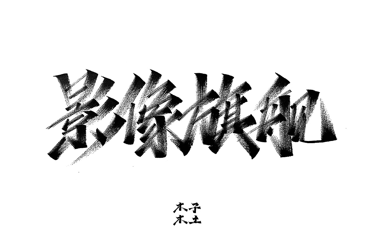 50P Chinese traditional calligraphy brush calligraphy font style appreciation #.2378
