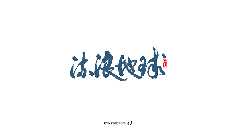 14P  Chinese commercial font design collection #.154