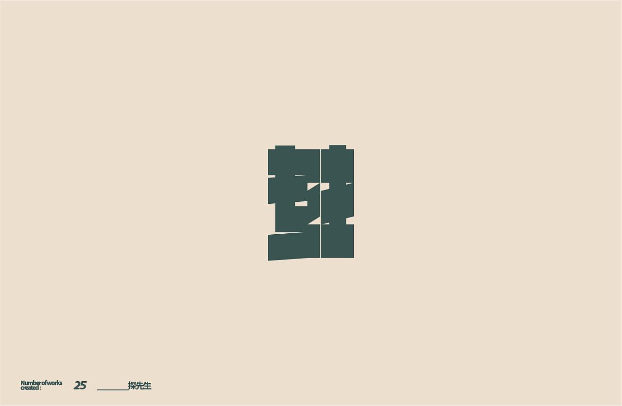 29P Creative Chinese font logo design scheme #.1973