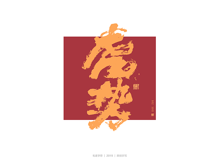 21P Chinese traditional calligraphy brush calligraphy font style appreciation #.2379