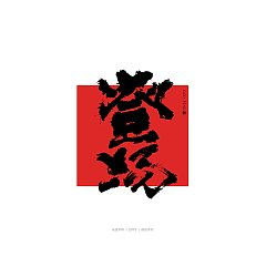 Permalink to 21P Chinese traditional calligraphy brush calligraphy font style appreciation #.2379