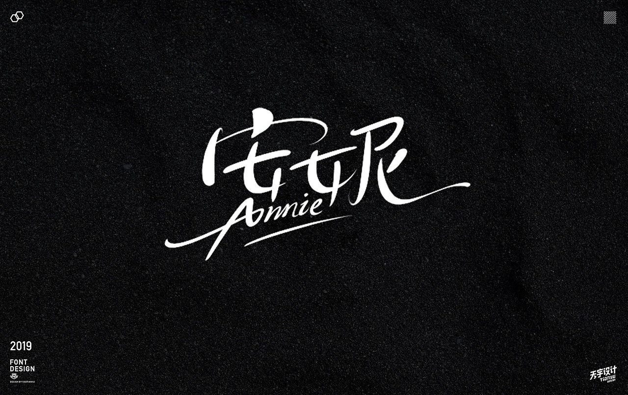 47P Chinese traditional calligraphy brush calligraphy font style appreciation #.2380