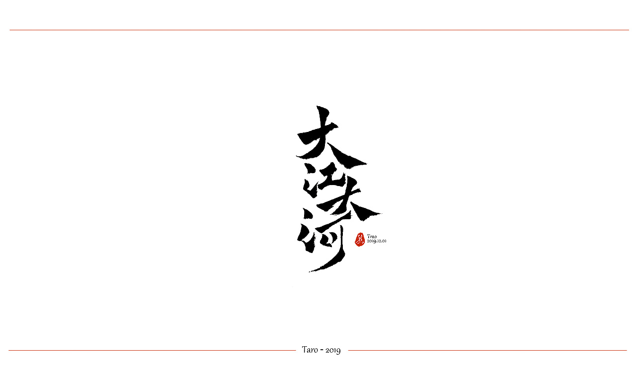 19P Chinese traditional calligraphy brush calligraphy font style appreciation #.2383
