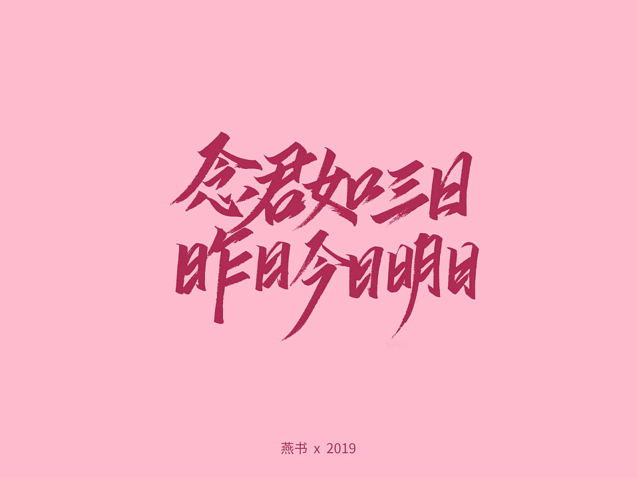 13P Chinese traditional calligraphy brush calligraphy font style appreciation #.2384