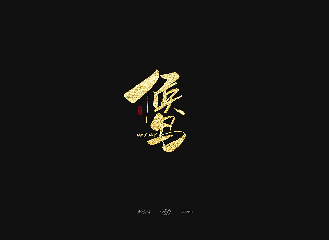49P Chinese traditional calligraphy brush calligraphy font style appreciation #.2382