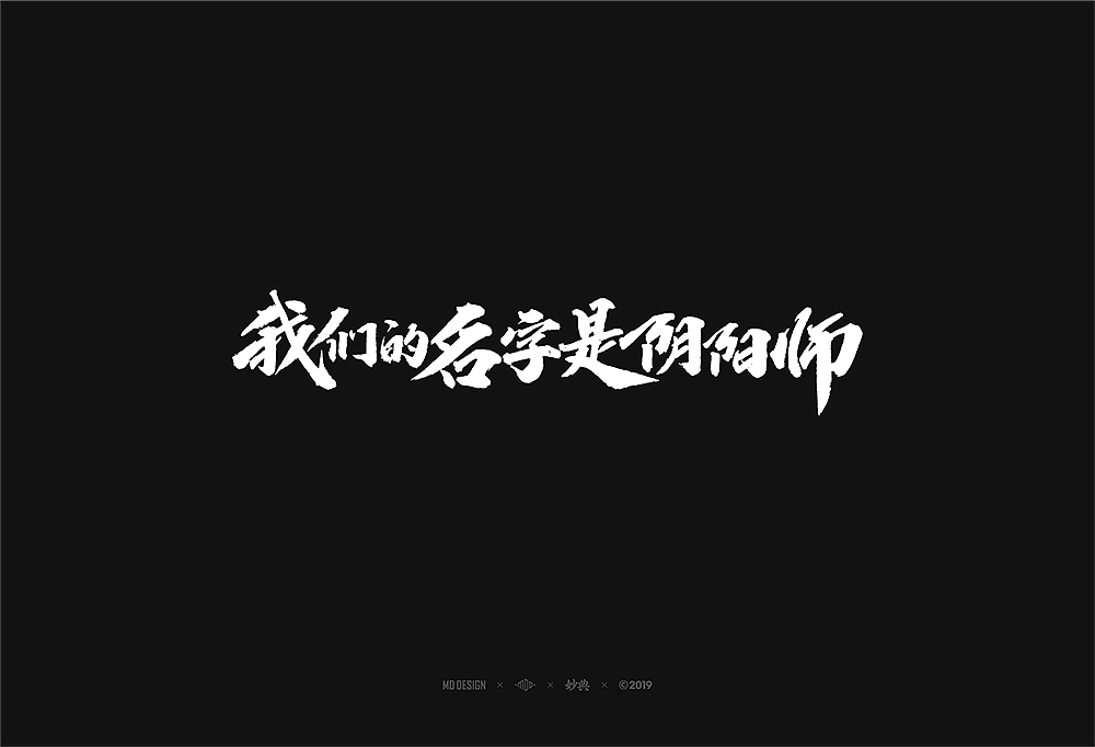 30P Netease Mobile Game Calligraphy Inscription