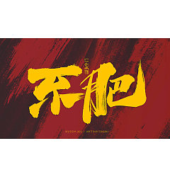 Permalink to 60P Chinese traditional calligraphy brush calligraphy font style appreciation #.2385