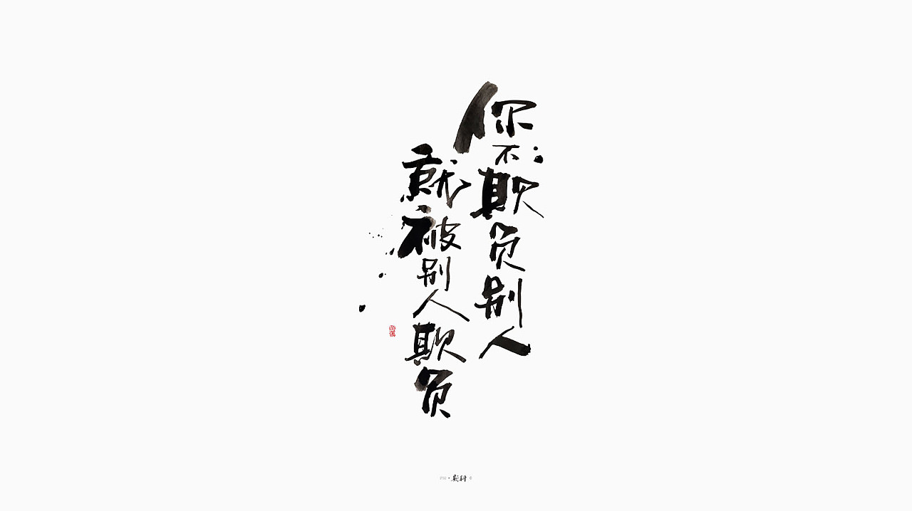 17P Chinese traditional calligraphy brush calligraphy font style appreciation #.2386