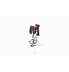 Permalink to 17P Chinese traditional calligraphy brush calligraphy font style appreciation #.2386