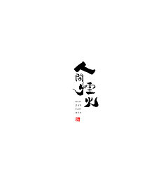 Permalink to 20P Chinese traditional calligraphy brush calligraphy font style appreciation #.2388