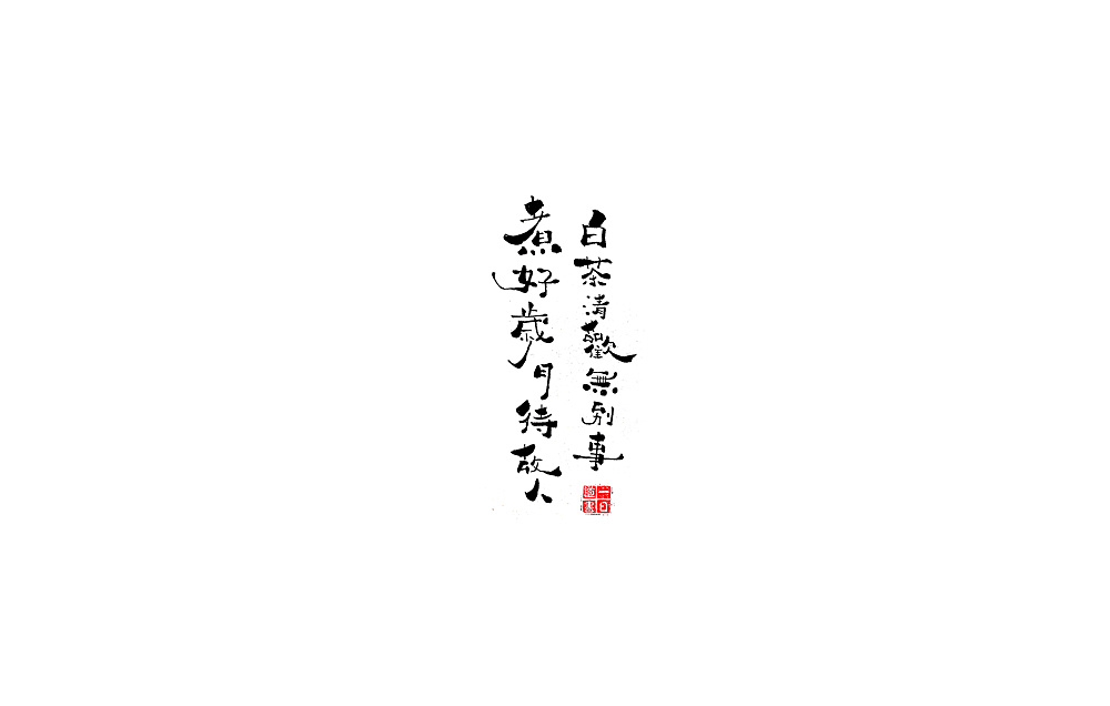20P Chinese traditional calligraphy brush calligraphy font style appreciation #.2388