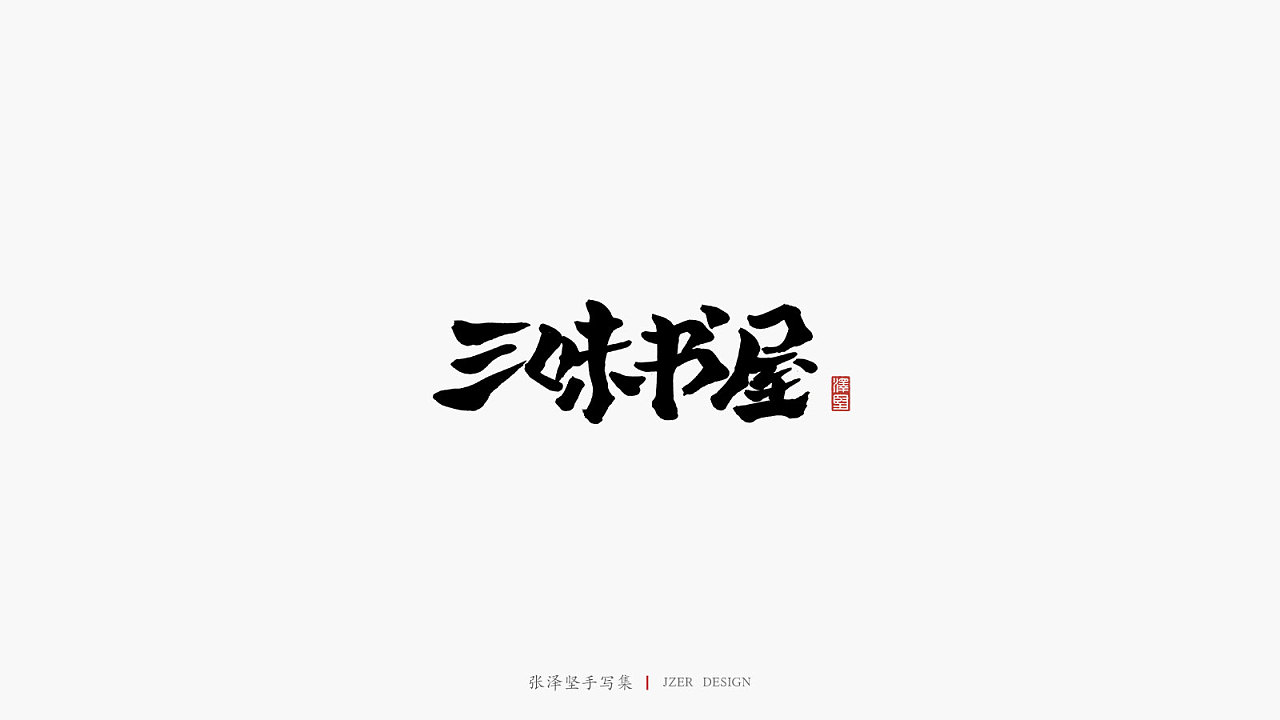 17P Chinese traditional calligraphy brush calligraphy font style appreciation #.2389
