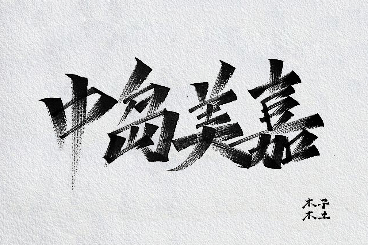 46P Chinese traditional calligraphy brush calligraphy font style appreciation #.2390