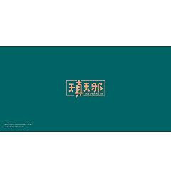 Permalink to 33P Creative Chinese font logo design scheme #.1975