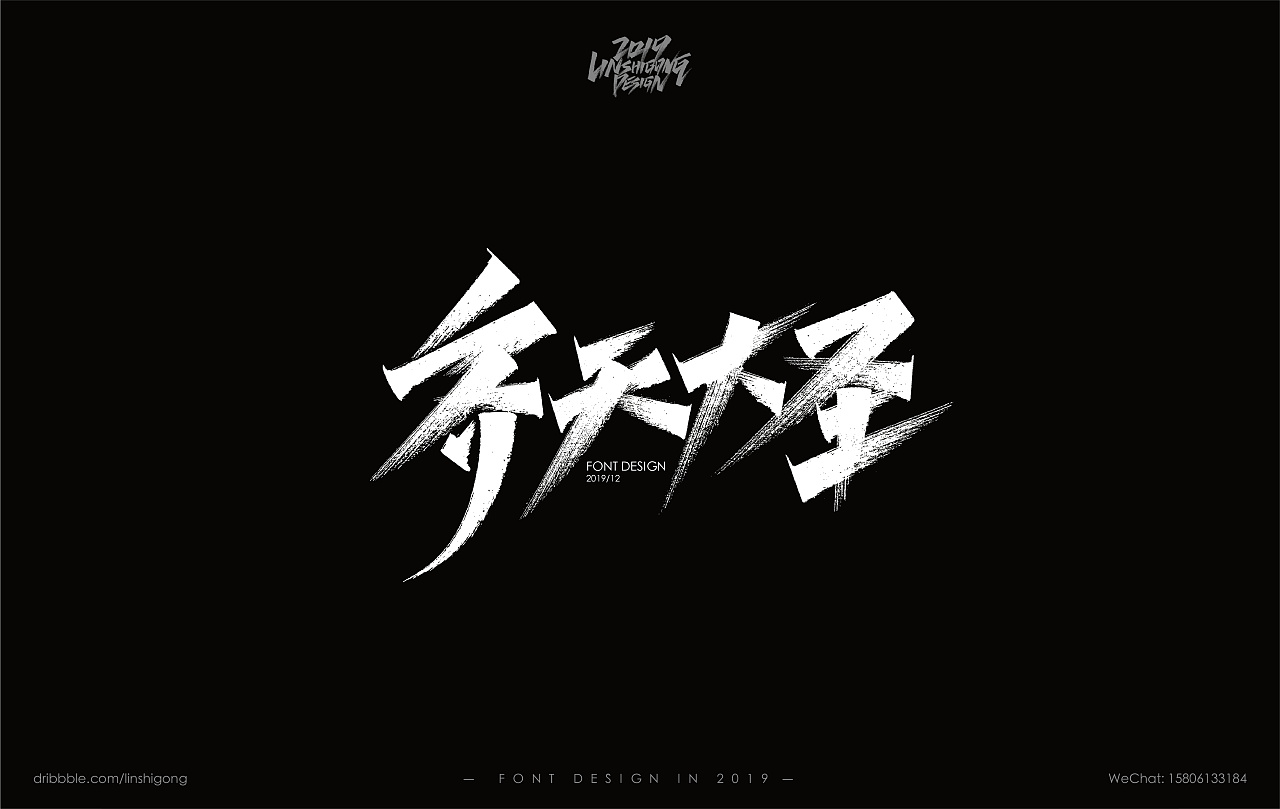 27P Chinese traditional calligraphy brush calligraphy font style appreciation #.2391