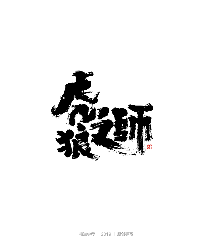 18P Chinese traditional calligraphy brush calligraphy font style appreciation #.2392