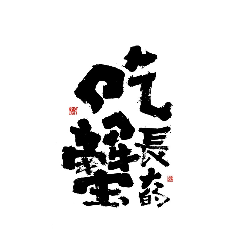 12P Chinese traditional calligraphy brush calligraphy font style appreciation #.2393