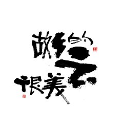 Permalink to 12P Chinese traditional calligraphy brush calligraphy font style appreciation #.2393