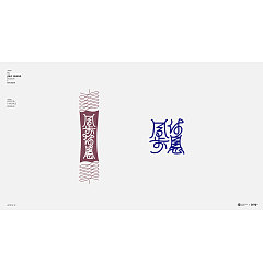Permalink to 23P Creative Chinese font logo design scheme #.1976