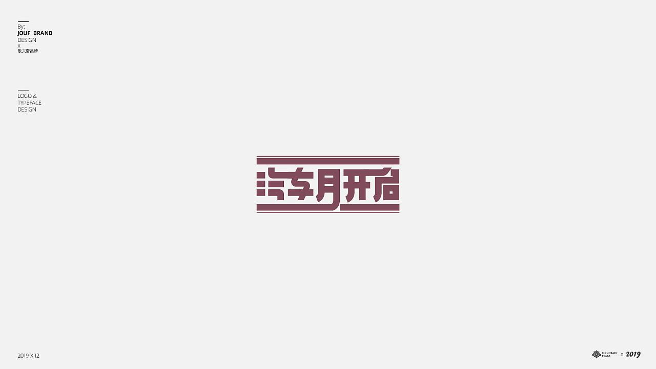 23P Creative Chinese font logo design scheme #.1976