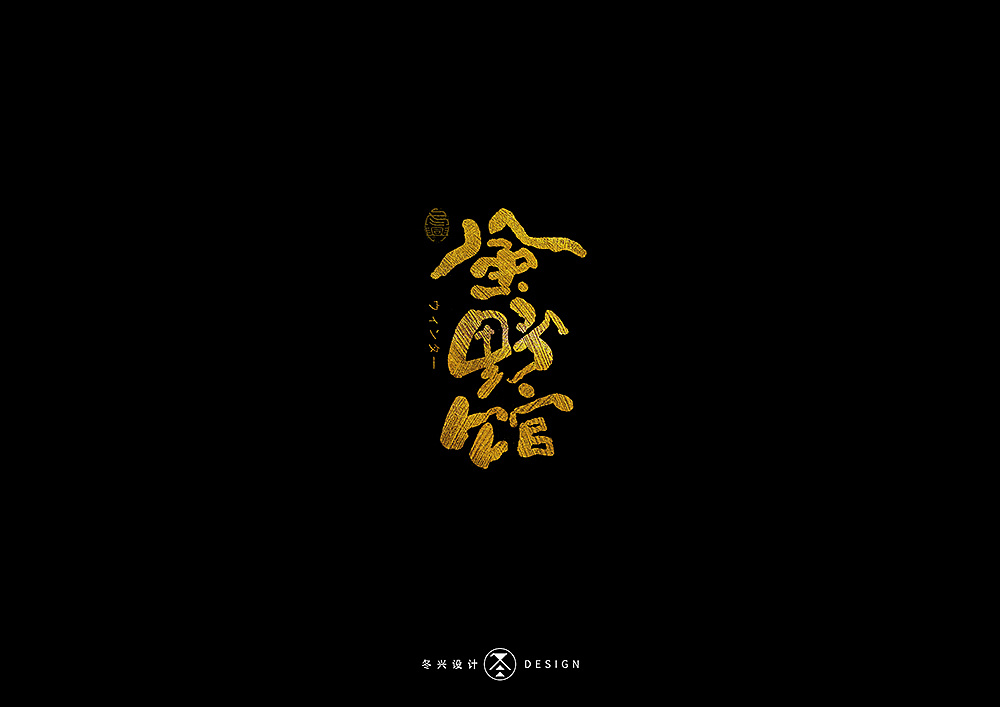 30P Chinese traditional calligraphy brush calligraphy font style appreciation #.2395