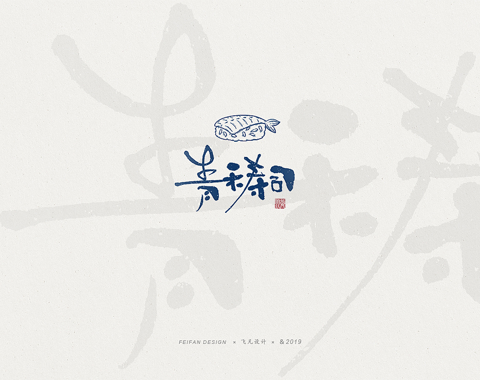 20P Chinese traditional calligraphy brush calligraphy font style appreciation #.2396