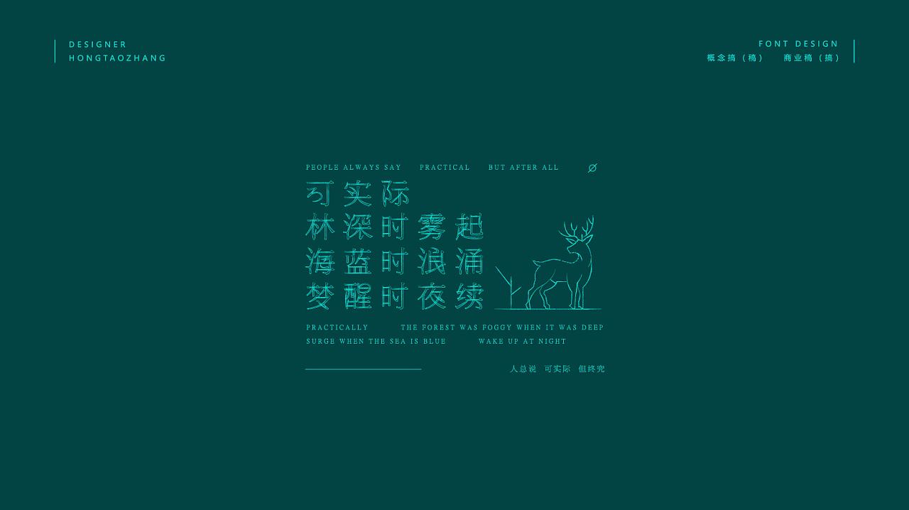 30P Creative Chinese font logo design scheme #.1977