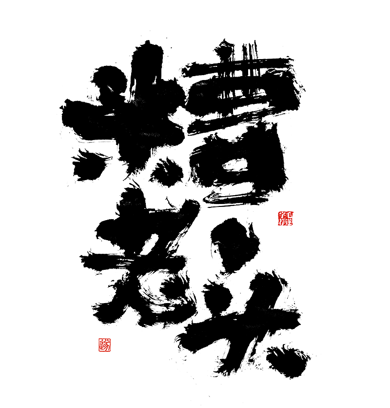 17P Chinese traditional calligraphy brush calligraphy font style appreciation #.2397