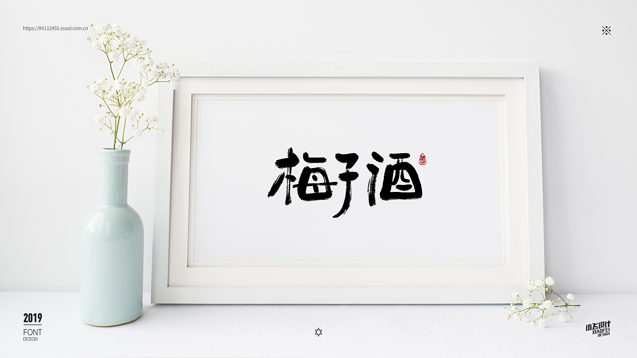 12P Chinese traditional calligraphy brush calligraphy font style appreciation #.2398