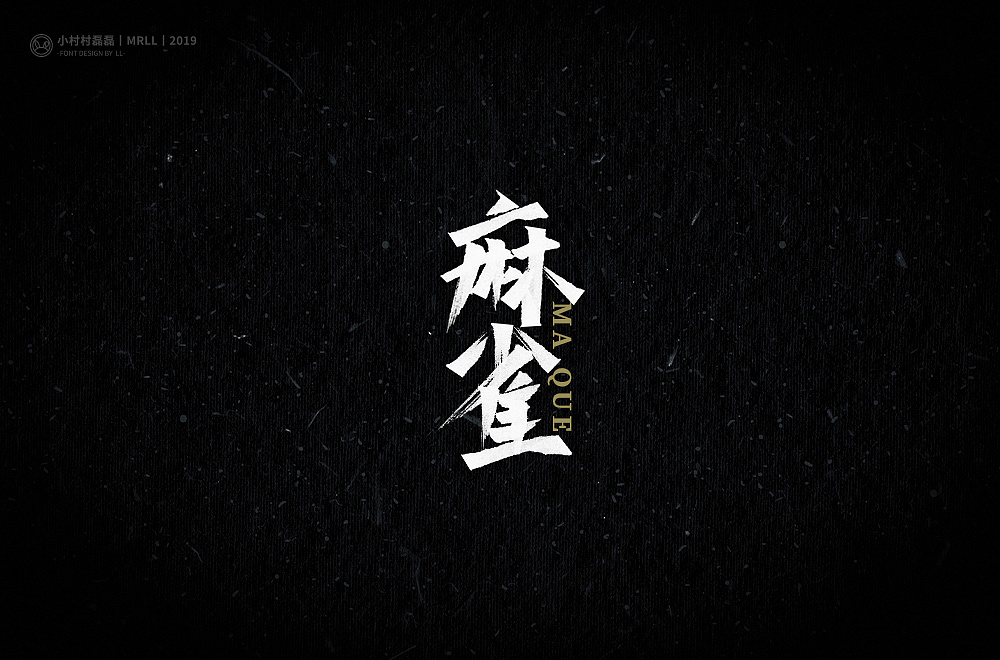 11P Chinese traditional calligraphy brush calligraphy font style appreciation #.2402