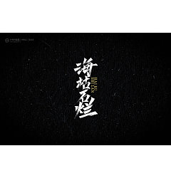 Permalink to 11P Chinese traditional calligraphy brush calligraphy font style appreciation #.2402