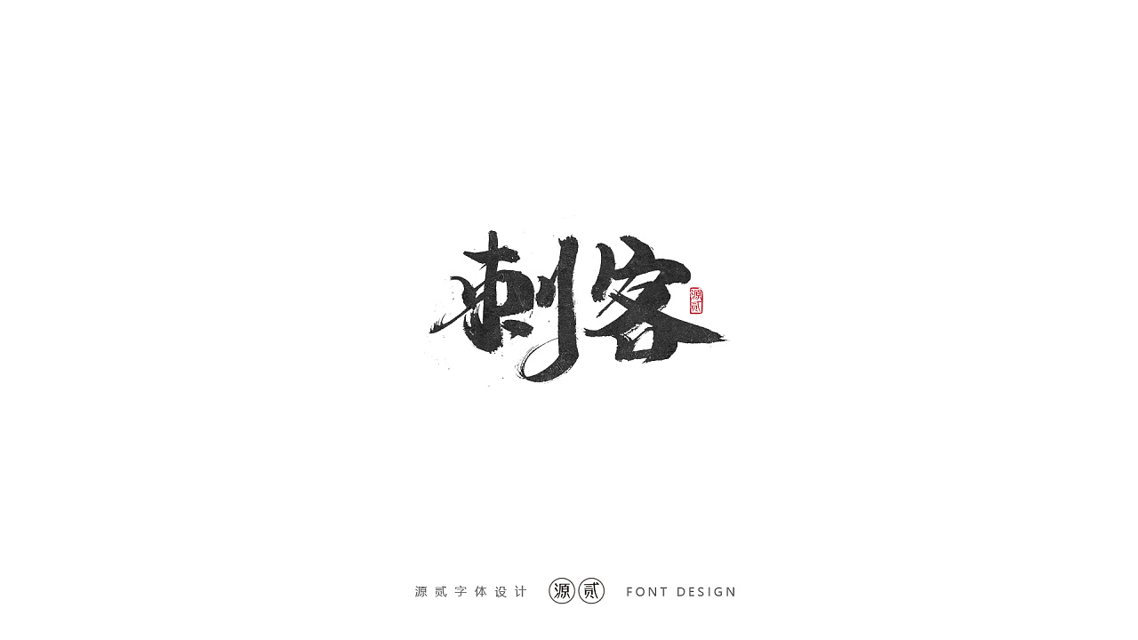 27P Chinese traditional calligraphy brush calligraphy font style appreciation #.2401