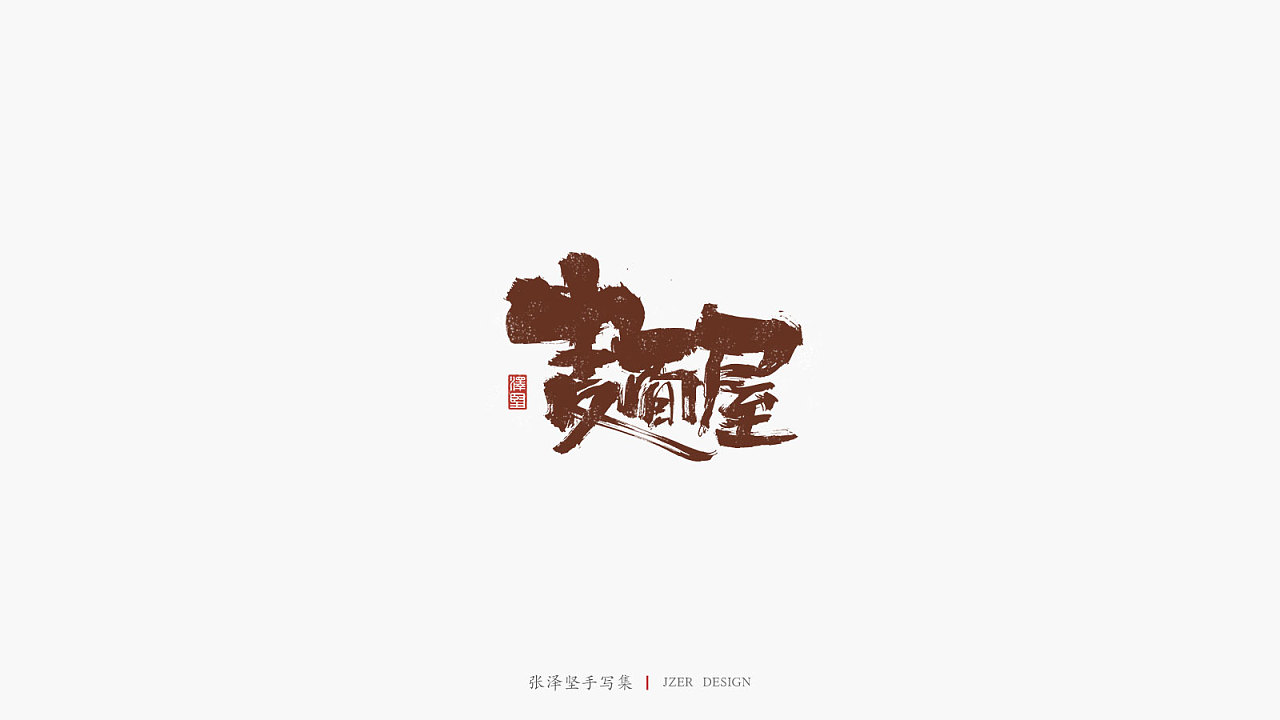 16P Chinese traditional calligraphy brush calligraphy font style appreciation #.2403
