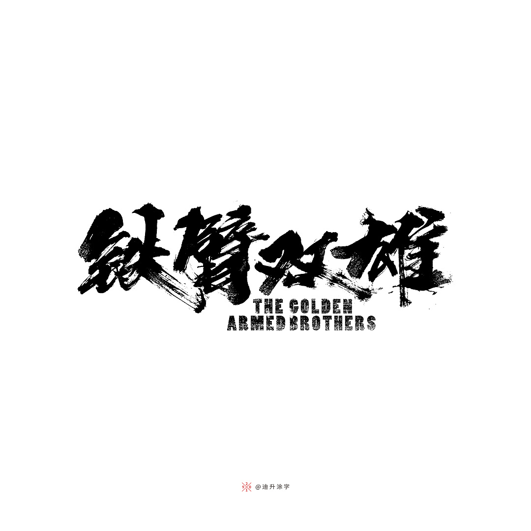 19P Chinese traditional calligraphy brush calligraphy font style appreciation #.2404