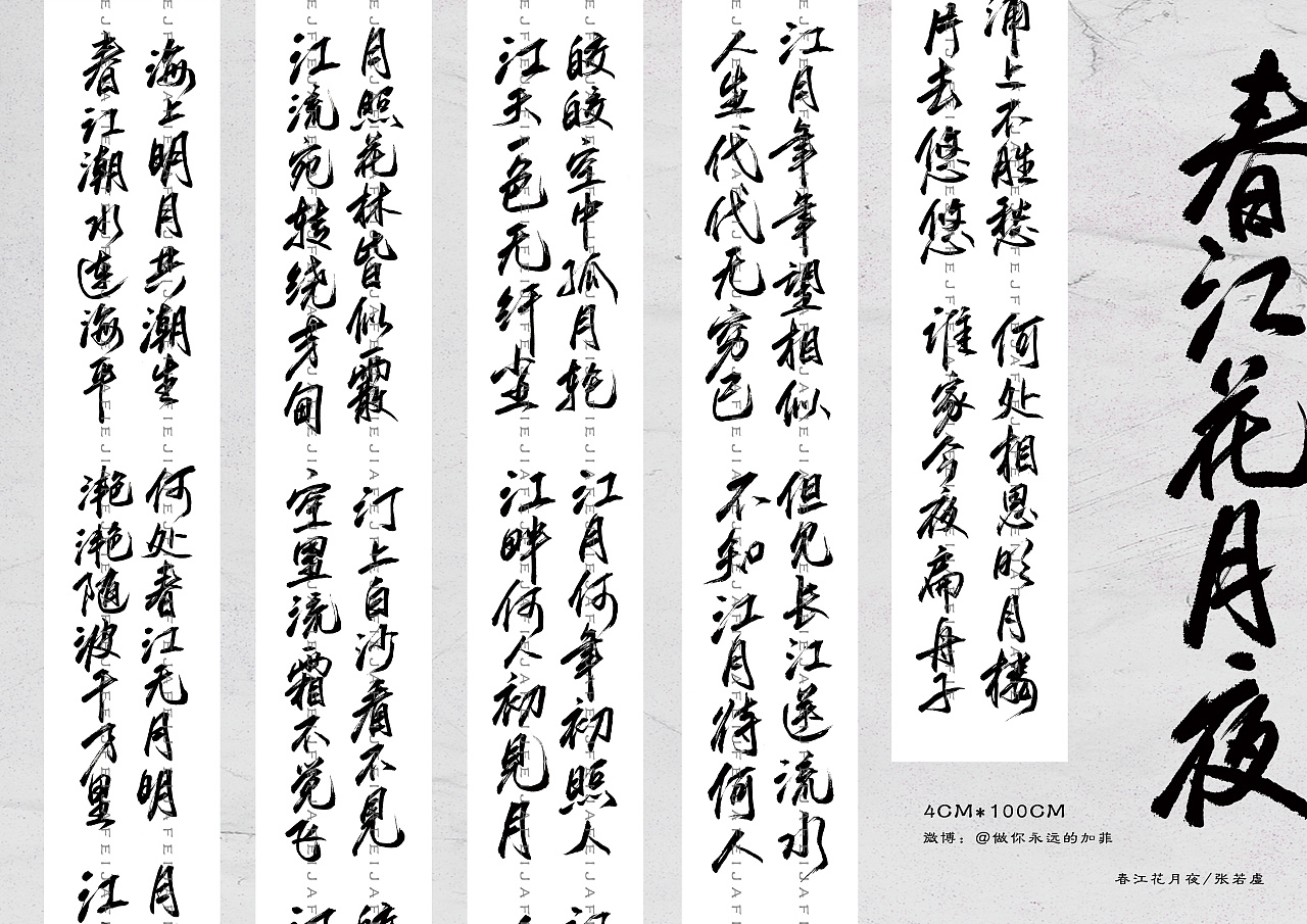 9P Chinese traditional calligraphy brush calligraphy font style appreciation #.2405