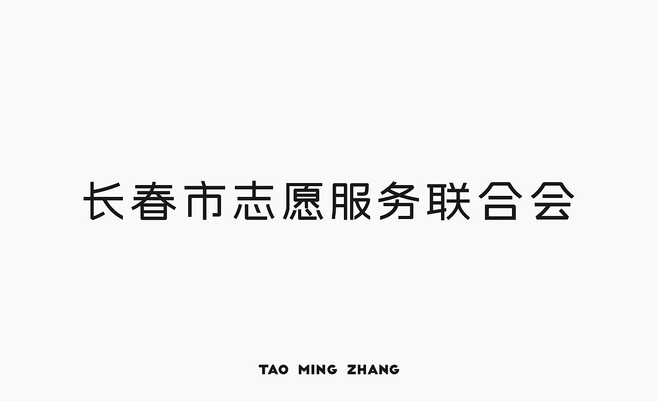 25P Creative Chinese font logo design scheme #.1979