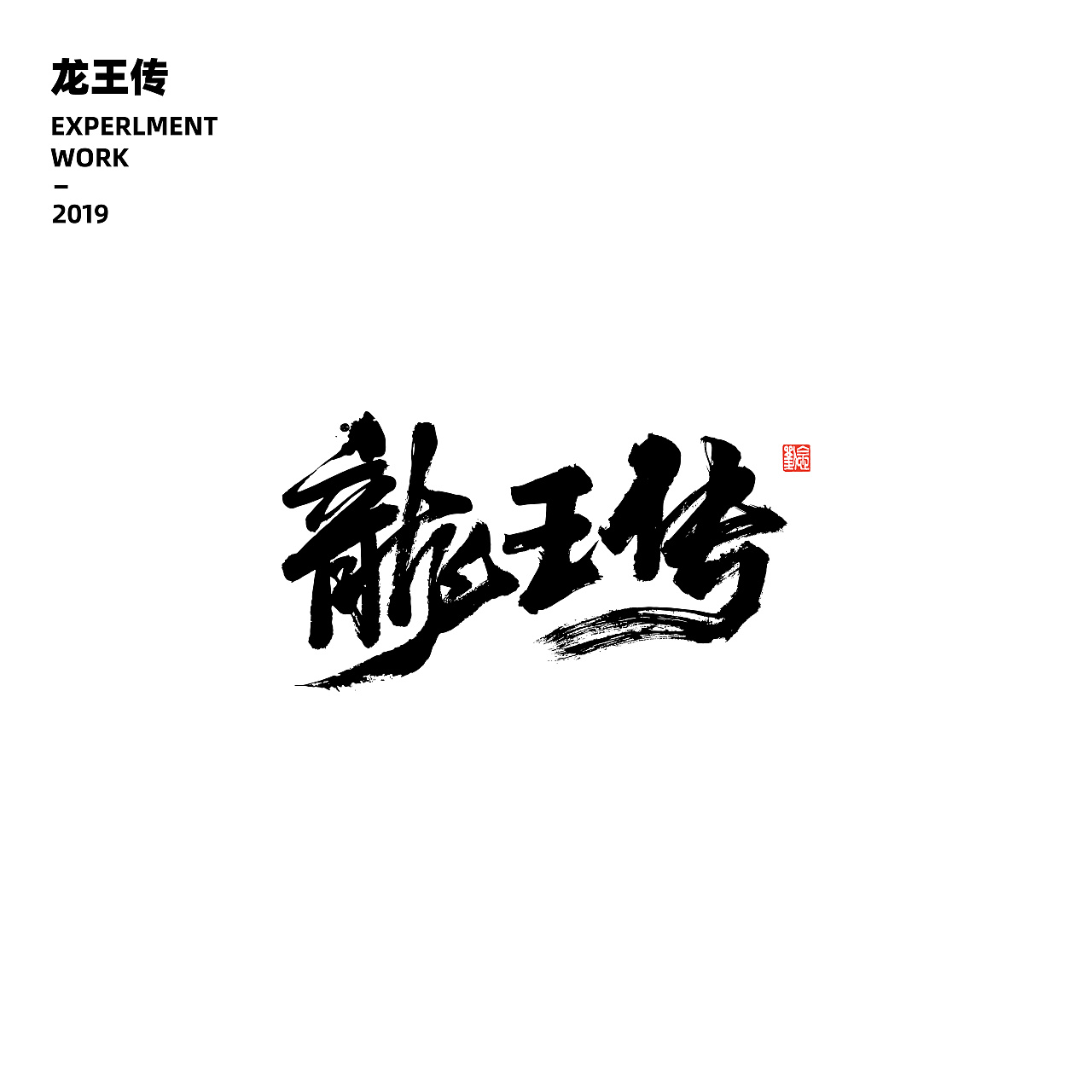 15P Chinese traditional calligraphy brush calligraphy font style appreciation #.2406