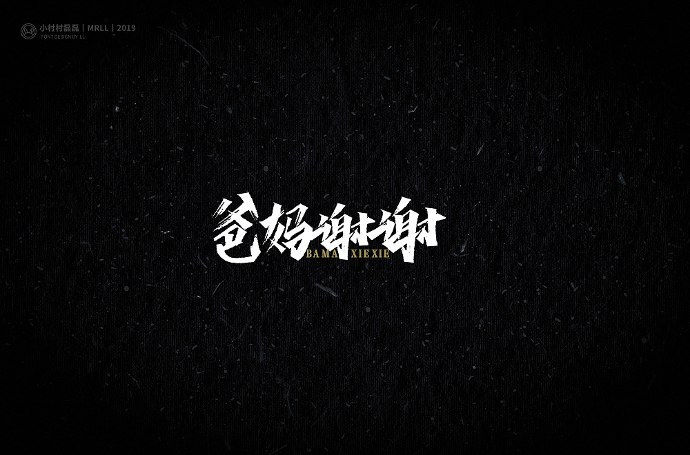 9P Chinese traditional calligraphy brush calligraphy font style appreciation #.2407